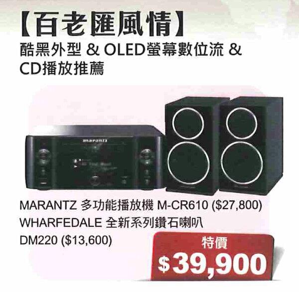 【集雅社】《百老匯風情》MARANTZ 多功能播放機 M-CR610 + 喇叭5選1