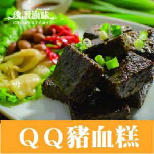 『珍讚滷味』- QQ豬血糕(240g)