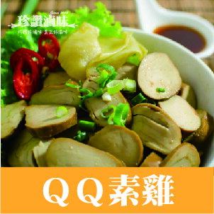 『珍讚滷味』- QQ素雞(150g兩入)