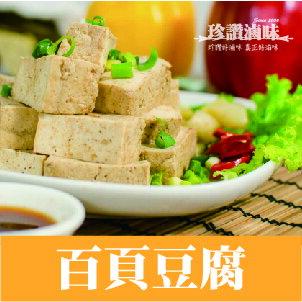 『珍讚滷味』- 百頁豆腐(185g一條入)