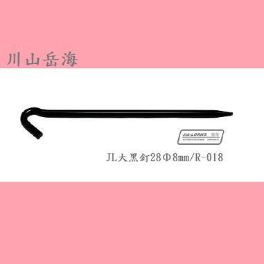 [ JIA LORNG 嘉隆 ] 大黑釘28 Φ8mm /營釘 /R-018