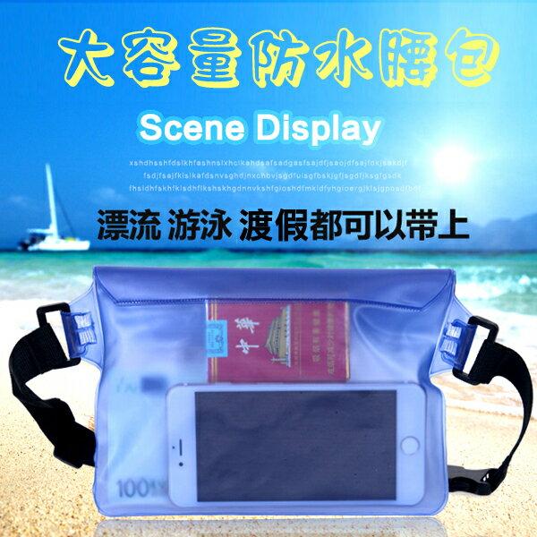 【大容量】三星 iPhone HTC ASUS LG SONY InFocus 平板 相機 IP8大型腰包手機防水袋/萬用防水包/多功能收納袋/潛水袋/保護套/玩水必備
