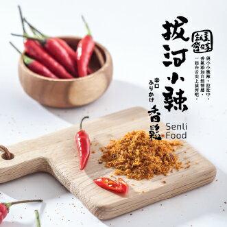 【千里緣】超人氣嚴選 -拔河小辣 香鬆 165g