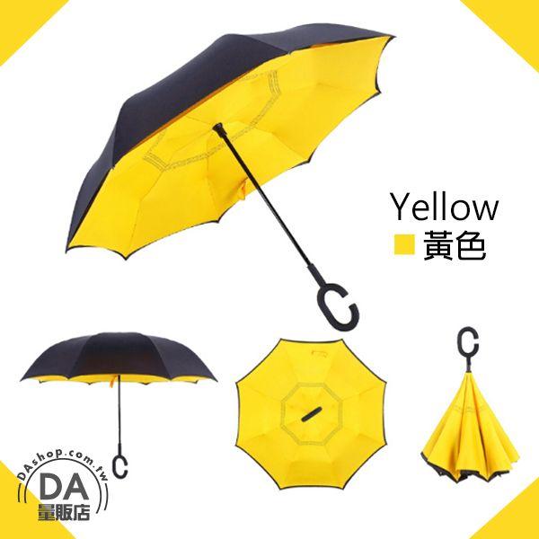 《DA量販店》反向傘 晴雨傘 遮陽傘 反摺傘 反折傘 防風傘 C型 C形 手把 素色 黃(V50-1433)