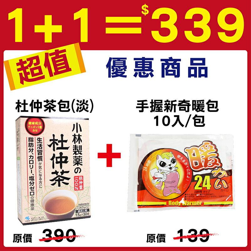~醫康 家~  小林製藥  杜仲茶包1.5g 30包 盒 新奇貓暖暖包 24H 10入 包