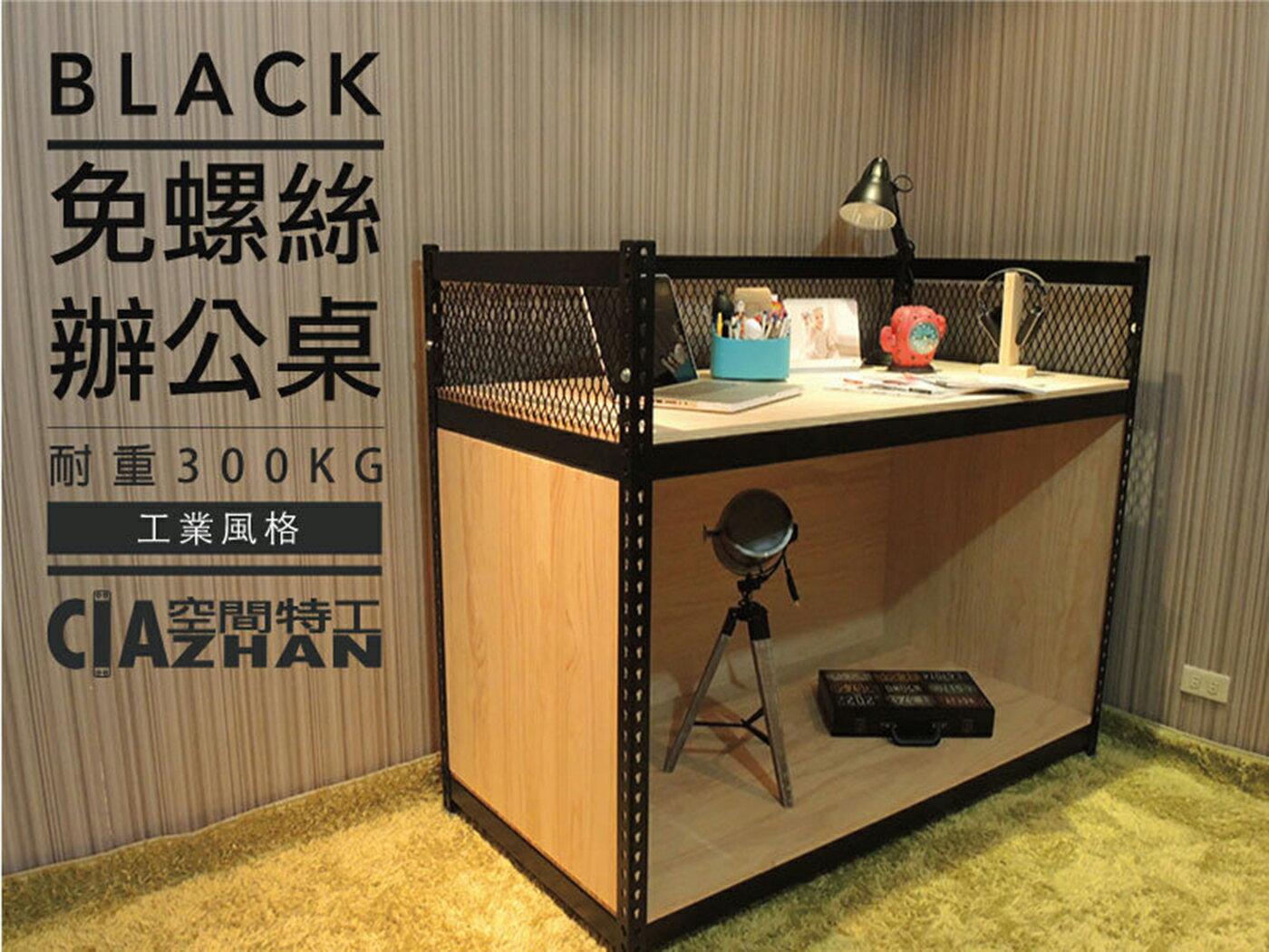 ♞空間特工♞(訂製專區)辦公桌 辦公櫥櫃 有封板、菱格網 消光黑免螺絲角鋼 會議桌 櫥櫃 書桌櫃 - 限時優惠好康折扣