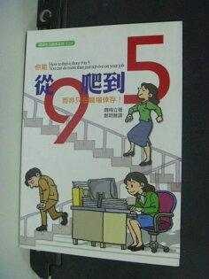 【書寶二手書T9/財經企管_ISO】從九爬到五_鄭明雅, 魏梅立