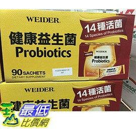 [COSCO代購 如果沒搶到鄭重道歉] WEIDER 威德健康益生菌 - 顆粒 90包 _W994049