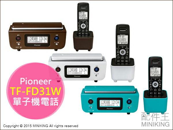 【配件王】日本代購 Pioneer 先鋒 TF-FD31W 單子機電話 家用室內無線電話機 電話答錄機 可錄音 拒接功能 1受話母機+1分機