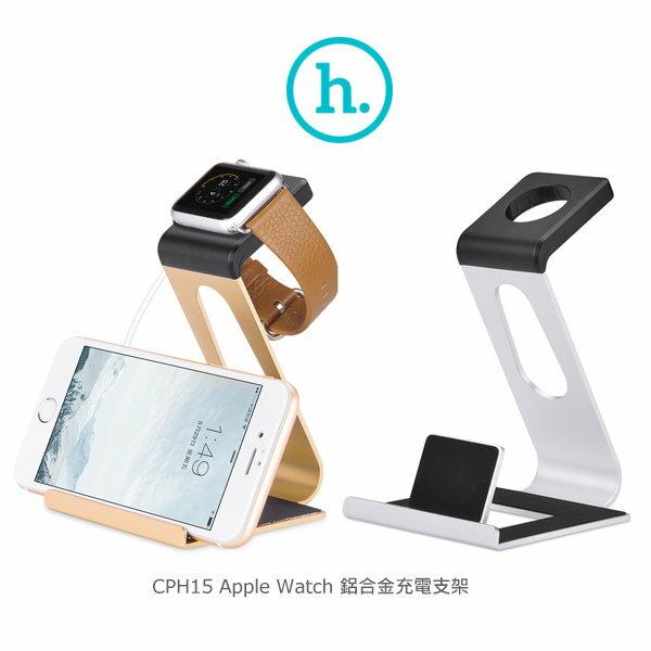 ~斯瑪鋒數位~HOCO CPH15 Apple Watch 鋁合金充電支架 IPhone apple watch 支架