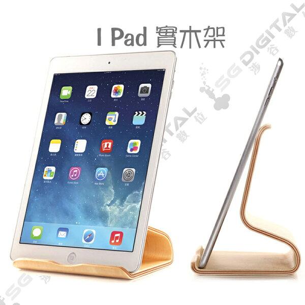 實木蘋果精選配件實木平板可站立式支架Nokia N1 T350 T530 T700 T800 Nexus6 適用~斯瑪鋒數位~