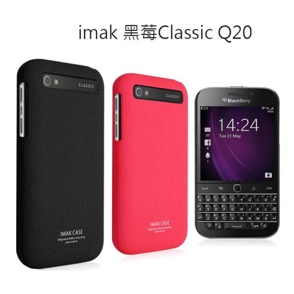 IMAK 黑莓BlackBerry Passport Q20 牛仔超薄保護殼 彩殼 保護套~斯瑪鋒科技~