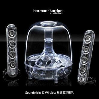 ~斯瑪鋒科技~ 免運 Harman Kardon 哈曼卡頓 Soundsticks III Wireless 無線藍芽 2.1聲道 水母 多媒體喇叭
