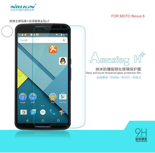 NILLKIN Google Nexus6 Amazing H+ 防爆鋼化玻璃貼 有導角 9H硬度 ~斯瑪鋒科技~