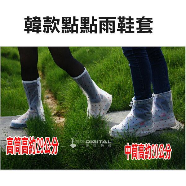 雨天必備 韓款 可愛圓點 高筒 中筒/ 雨鞋套 透明/黑 防水雨鞋套 鞋套 雨鞋/加厚鞋底/
