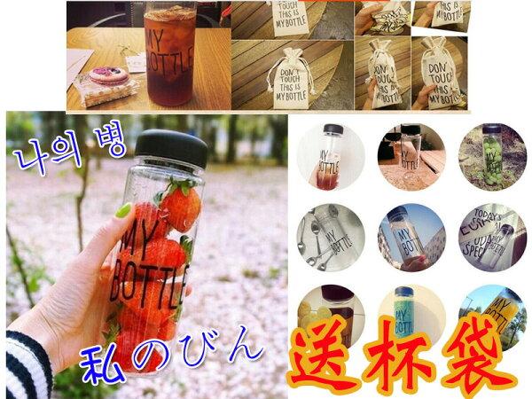 日韓最夯  隨手杯 韓國 日本 Today's special My bottle 隨行杯 超人氣 簡單造型 好看 實用 情人節 送禮自用  (送杯袋)