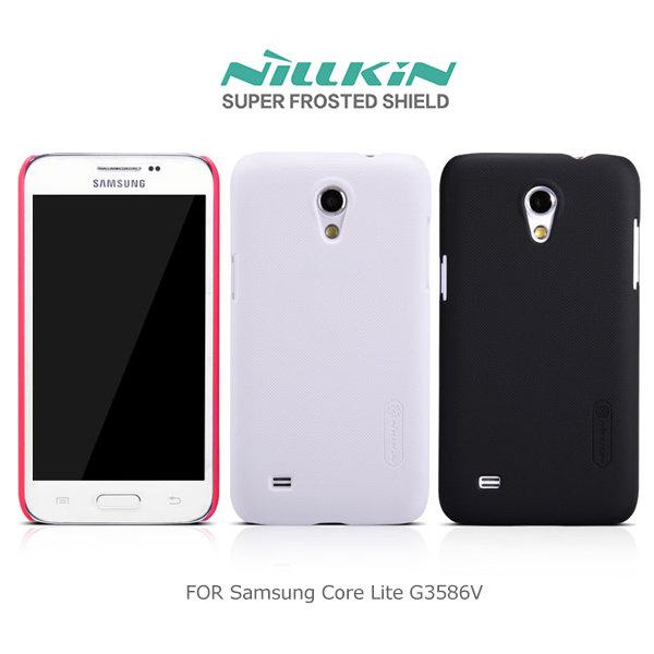 ~斯瑪鋒數位~NILLKIN Samsung Core Lite G3586V 超級護盾硬質保護殼 磨砂硬殼 抗指紋保護套 手機殼