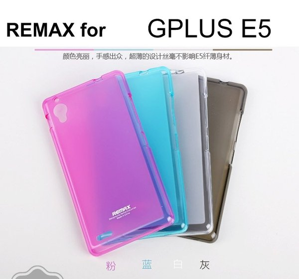 --斯瑪鋒數位--REMAX GPLUS E5 軟質磨砂保護殼 軟套 保護套