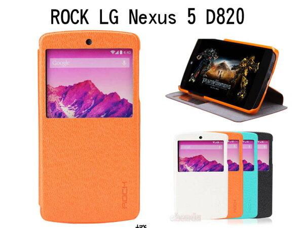 ~斯瑪鋒數位~ROCK LG Nexus 5 D820 卓系列超薄側翻皮套 開窗皮套 保護套