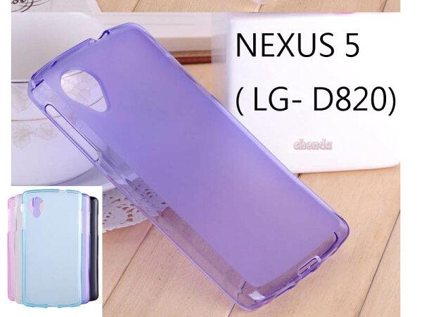 ~斯瑪鋒數位~LG NEXUS 5 D820 軟質磨砂保護殼 軟套 保護套