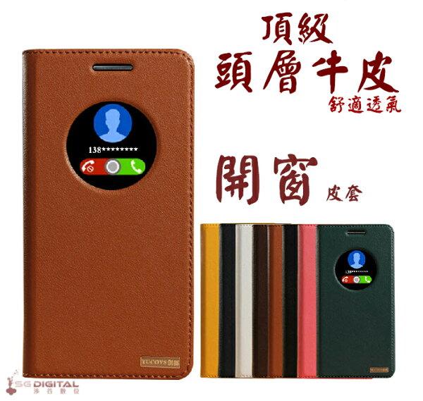 真皮開窗 Asus 華碩 ZenFone 2 ZE550ML 5.5吋 Zenfone2 頭層牛皮真皮材質 皮套 可站式保護套 有磁扣