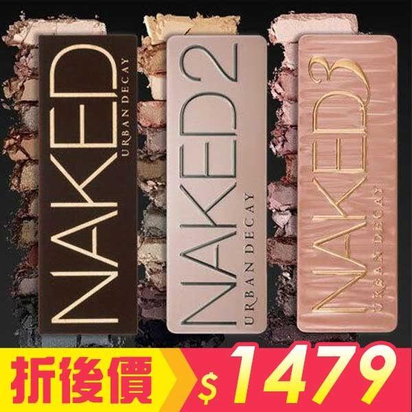 美國Urban Decay- Naked 2 Naked 3 專業級12色玩美眼影盤 附雙頭羊毛眼影刷〖AN SHOP〗