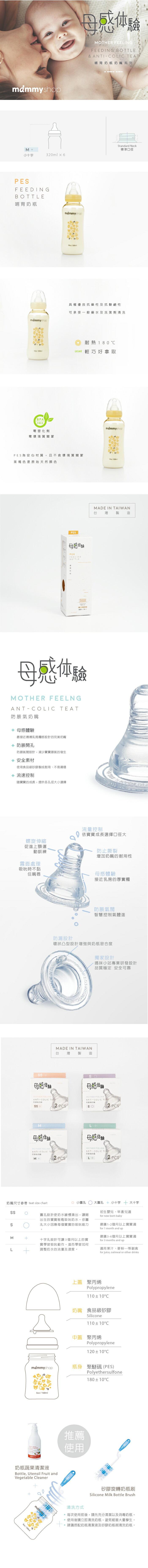 Mammyshop媽咪小站 - 母感體驗 PES防脹氣奶瓶 標準口徑 320ml 6入 超值組 1