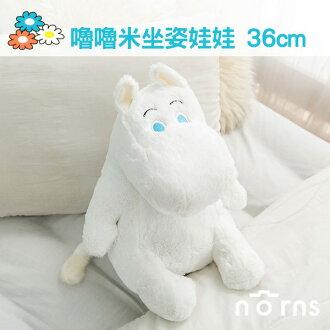 NORNS 【嚕嚕米坐姿娃娃 36cm】嚕嚕咪 慕敏 亞美 玩偶 抱枕