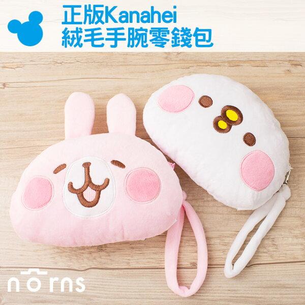 NORNS【正版Kanahei絨毛手腕零錢包】P助小雞 小兔兔 收納包 娃娃 卡娜赫拉的小動物 手提包包