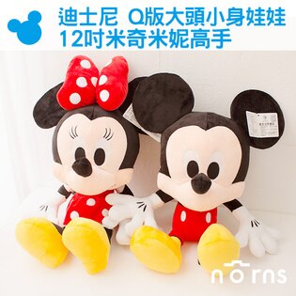 NORNS【迪士尼 Q版大頭小身體娃娃 12吋米奇米妮高手】坐姿 玩偶 抱枕 禮物 米老鼠