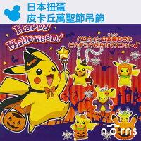 Pokemon:精靈寶可夢到NORNS【日本扭蛋皮卡丘萬聖節吊飾】T-ARTS轉蛋神奇寶貝公仔精靈寶可夢 Pokemon南瓜 搗蛋