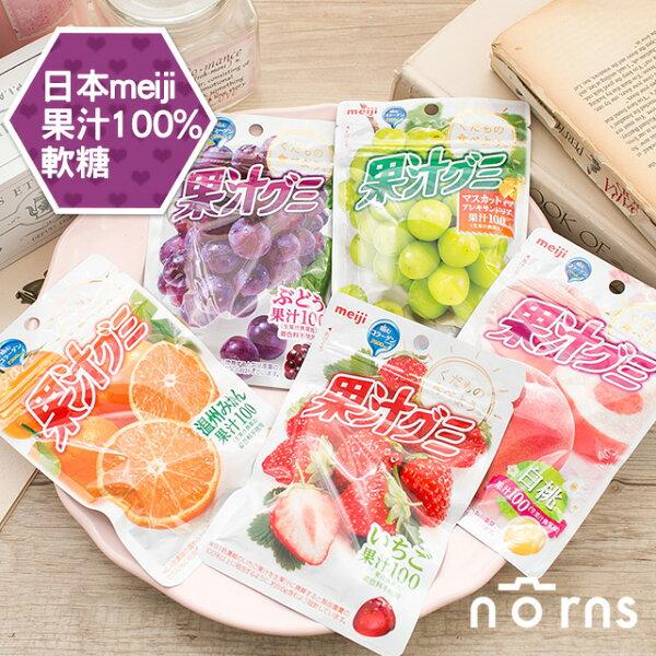 NORNS【日本meiji果汁100%軟糖】QQ糖 糖果 零食 日本人氣 代購零嘴