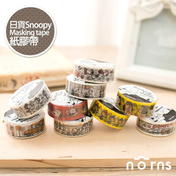 NORNS【日貨Snoopy Masking tape紙膠帶】史努比 查理布朗 糊塗塔克 日本卡通貼紙 手作裝飾