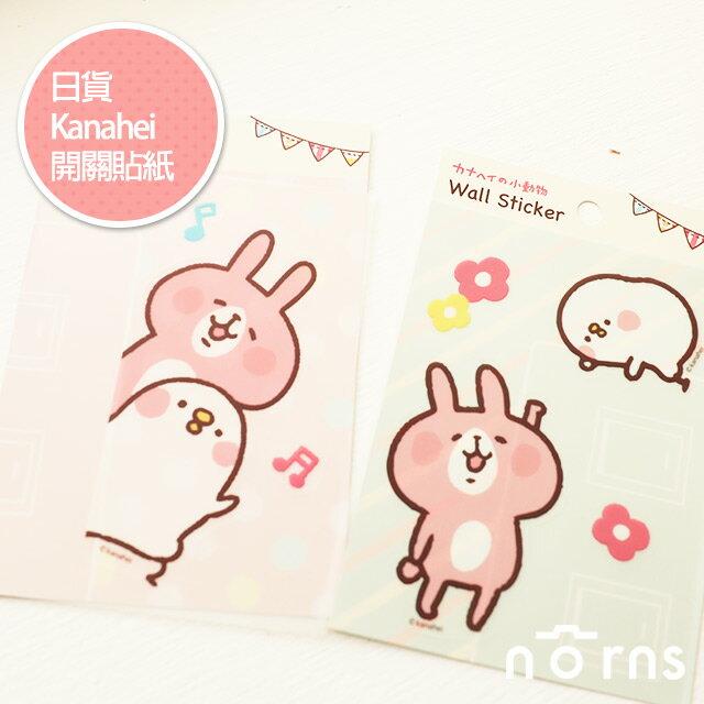 NORNS~日貨Kanahei開關貼紙~卡娜赫拉的小動物 粉紅小兔兔 P助小雞 電燈 壁貼