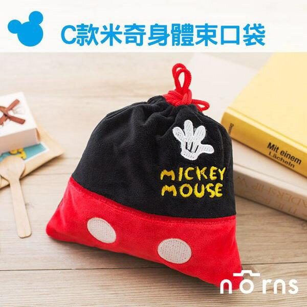 NORNS ~C米奇身體束口袋~米老鼠 Mickey 迪士尼DISNEY 卡通絨毛束口袋