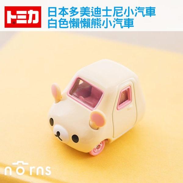 NORNS 【白色懶懶熊小汽車】日本TOMICA多美迪士尼小汽車 Rilakkuma 拉拉熊