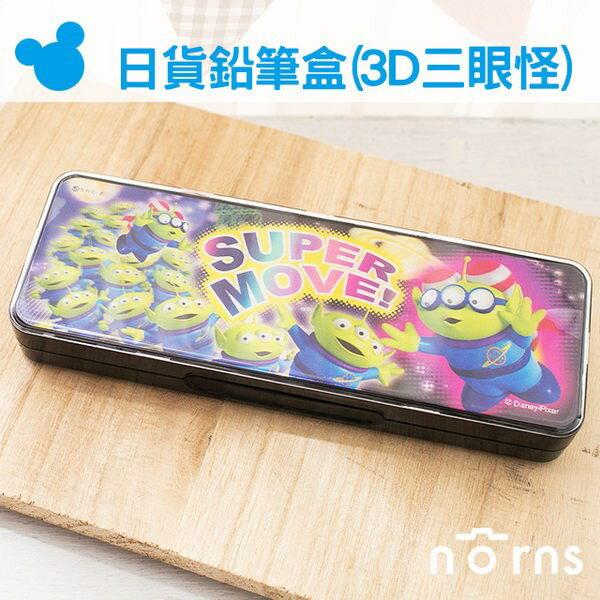 NORNS 【日貨鉛筆盒(3D三眼怪)】正版授權 迪士尼 玩具總動員 卡通 筆袋 文具