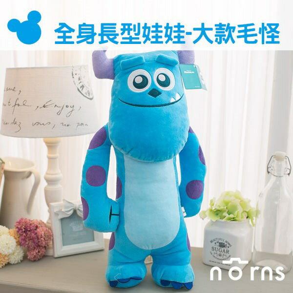 NORNS 迪士尼正版【全身長型娃娃-大款毛怪50CM】玩偶 抱枕