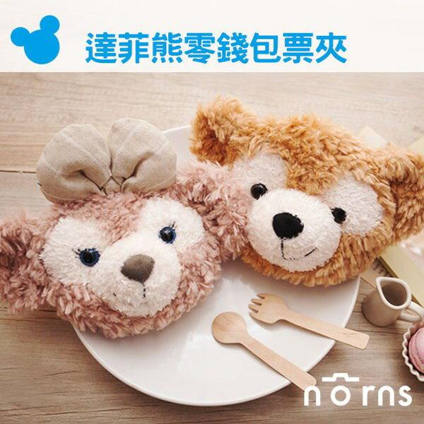 NORNS 日本東京海洋迪士尼【Duffy熊 Shelliemay零錢包 票夾】達菲熊 雪莉梅 正版