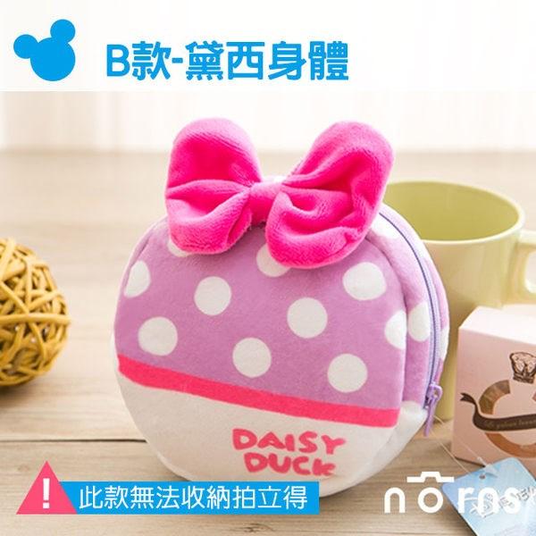 NORNS ~B款黛西身體~Daisy 唐老鴨 迪士尼 卡通絨毛束口袋 小物 收納包 ~