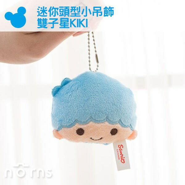 NORNS 【迷你頭型小吊飾 雙子星KIKI】三麗鷗 Sanrio 雙星仙子 KIKILALA 鑰匙圈 吊飾 裝飾