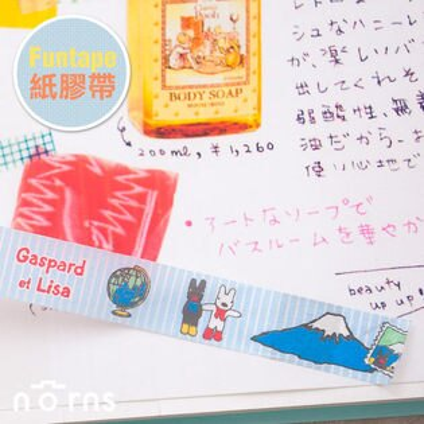 NORNS 【Funtape日貨和紙膠帶-卡斯柏&麗莎】Gaspard et Lisa 法國 手帳 行事曆 裝飾貼紙