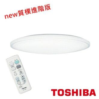 東芝TOSHIBA LED  智慧調光 羅浮宮吸頂燈 限定版  質樸版第二代T53R9012-NC