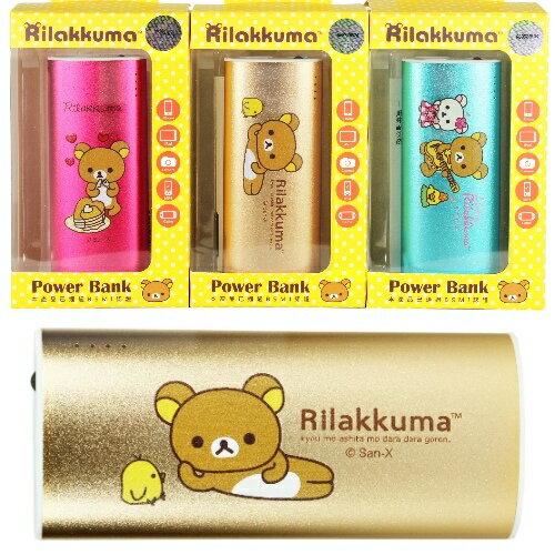 懶懶熊/拉拉熊/Rilakkuma  5200mAh 行動電源 通過BSMI認證 台灣製