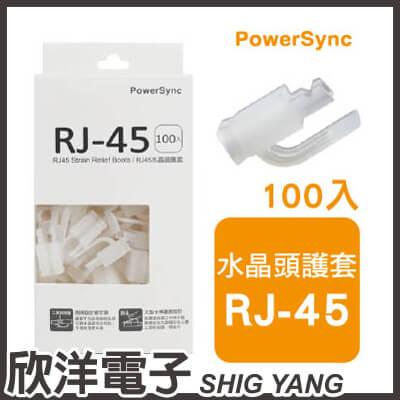 ※ 欣洋電子 ※ 群加科技 RJ-45水晶頭護套 / 透明白 100入 ( TOOL-GSRB100T9 )