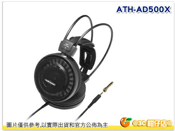 鐵三角 ATH-AD500X AIR DYNAMIC開放式耳機 耳罩式耳機 鋁金屬外罩 3D翼狀頭墊 公司貨保固一年 耳機