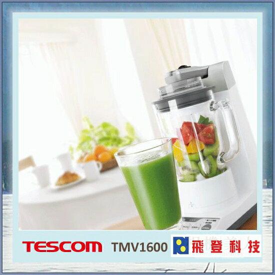 【二代真空果汁機】TESCOM TMV1600TW 高纖活氧 真空果汁機 高纖活氧 果汁機 含稅開發票公司貨