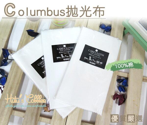 ○糊塗鞋匠○ 優質鞋材 P67 日本Columbus拋光布 100%棉 皮革 清潔 保養 工具