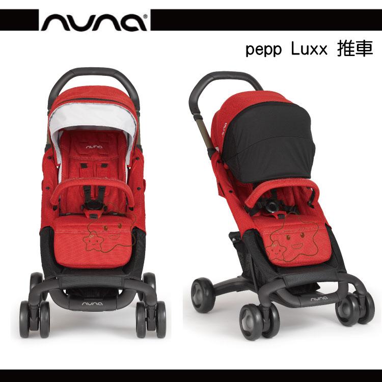 【大成婦嬰】限時超值優惠組 Nuna Pepp Luxx推車 (ST-24) 升級款 座椅寬敞 可平躺 亦可座椅換向 (3色任選)+PIPA提籃汽座(2色任選) 2