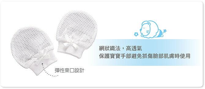 Simba小獅王辛巴 - 網狀透氣護手套 2